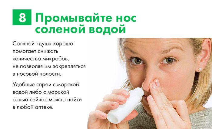 Чем промыть нос от насморка в домашних условиях ребенку